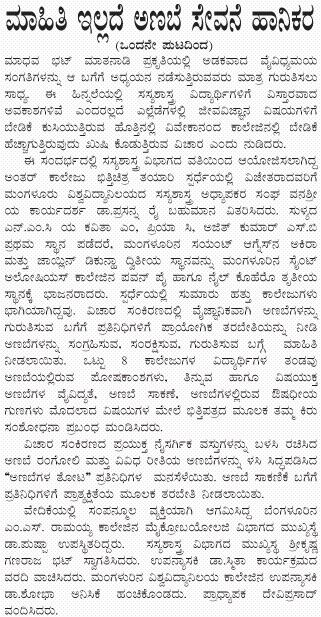 SB 17-12-2014, Page 5