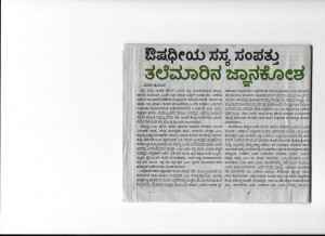 Aushadhiya sasya sampathu 002